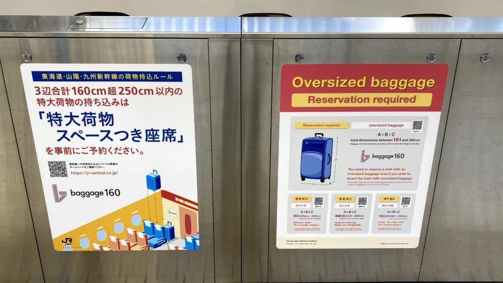 hinksansen_oversized_baggage